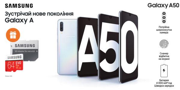 1200x560-А50